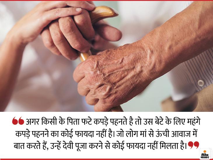 अगर पिता फटे कपड़े पहनते हैं तो बेटे के लिए महंगे कपड़े पहनने का कोई फायदा नहीं है धर्म,Dharm - Dainik Bhaskar