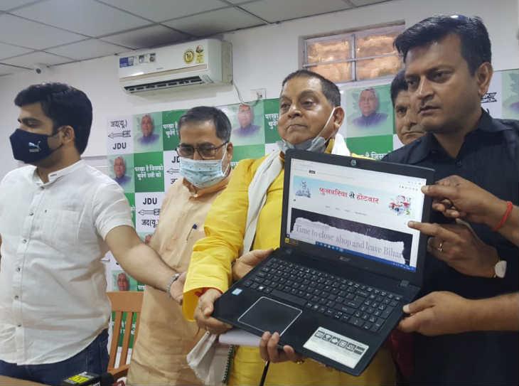 दूसरे चरण के चुनाव से पहले लालू प्रसाद पर जदयू ने लांच की वेबसाइट