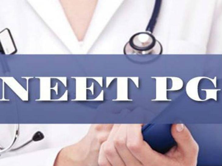 नेशनल बोर्ड ऑफ एग्जामिनेशन ने विज्ञापन की NEET पीजी परीक्षा, 10 जनवरी को आयोजित की थी एग्जाम, नोटिफिकेशन जारी कर दी जानकारी