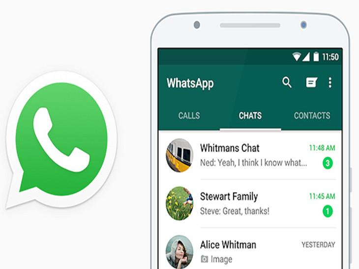 वॉट्सऐप में आ रहा है डिसअपेयरिंग फीचर; सात दिन बाद अपने आप गायब हो जाएंगे मैसेज, जानिए यह कैसे काम करेगा?|बिजनेस,Business - Dainik Bhaskar