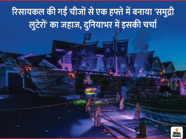 बेटी ने हैलोवीन पार्टी के लिए 'समुद्री लुटेरे' जैसे शिप की डिमांड की, पिता ने खुद बनाया 50 फीट ऊंचा जहाज|लाइफ & साइंस,Happy Life - Dainik Bhaskar