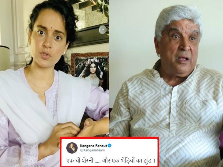 संजय राउत ने शेयर की मानहानि के मुकदमे की बात तो कंगना ने कहा- एक थी शेरनी और एक भेड़ियों का झुंड बॉलीवुड,Bollywood - Dainik Bhaskar