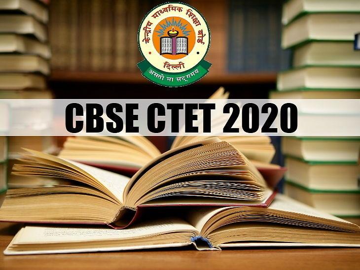 CTET 2020: CBSE ने जारी की टीचर एलिजिबिलिटी टेस्ट की नई तारीख, अब 31 जनवरी, 2021 को होगी परीक्षा, 7 नवंबर से ओपनगी करेक्शन विंडो