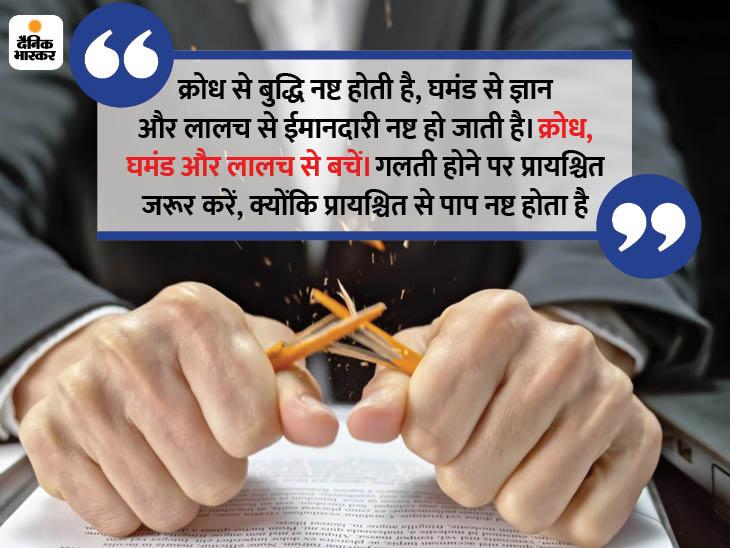क्रोध से बुद्धि, घमंड से ज्ञान, लालच से ईमानदारी नष्ट होती है, गलती होने पर प्रायश्चित करने से पाप खत्म होते हैं धर्म,Dharm - Dainik Bhaskar
