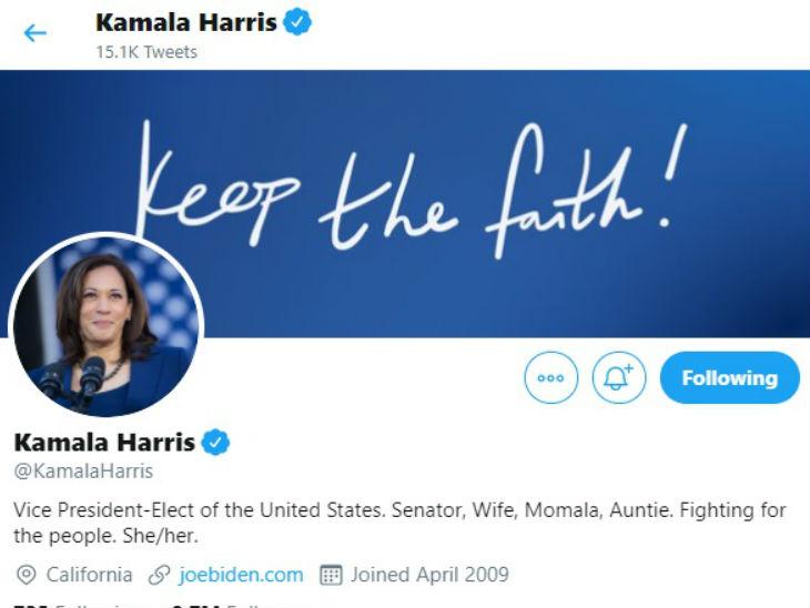 जीत के बाद कमला हैरिस ने अपनी ट्विटर प्रोफाइल में वाइस प्रेसिडेंट इलेक्ट ऑफ दि यूनाइटेड स्टेट्स जोड़ा है।