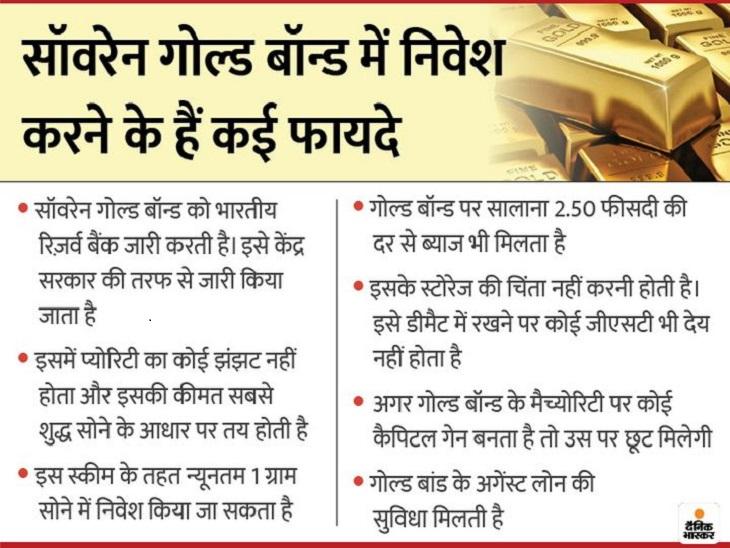 सॉवरेन गोल्ड बॉन्ड स्कीम की आठवीं सीरीज के तहत 5177 रुपए प्रति ग्राम सोना खरीदने का मिलेगा मौका|यूटिलिटी,Utility - Dainik Bhaskar
