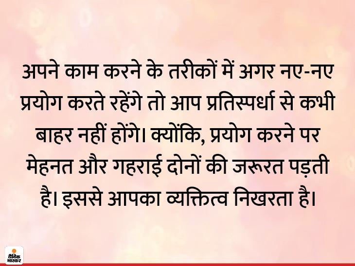 हमेशा अपने कामों में कुछ न कुछ प्रयोग करते रहना चाहिए, नए तरीके आपकी सफलता के महत्व को बढ़ा देते हैं धर्म,Dharm - Dainik Bhaskar