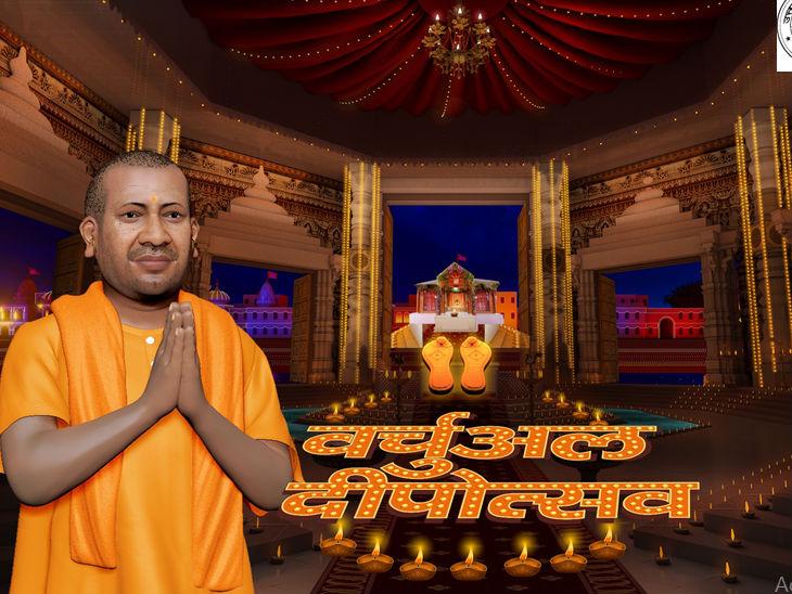 5.51 लाख दिये जलाकर टूटेगा रिकॉर्ड, रामलला के दरबार में दिये जला पाएंगे रामभक्त, PM मोदी भी होंगे शामिल लखनऊ,Lucknow - Dainik Bhaskar