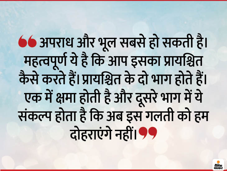 कोई भूल या अपराध हो जाए तो उसके लिए माफी जरूर मांगें, संकल्प करें कि अब ये गलती नहीं दोहराएंगे|धर्म,Dharm - Dainik Bhaskar