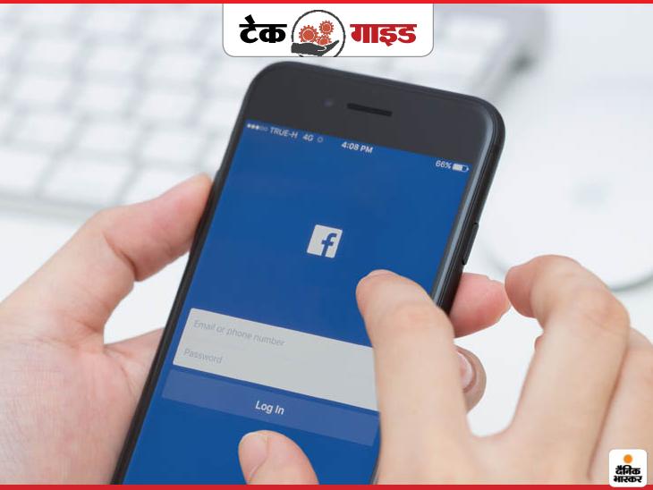 इस ऐप से फोन पर कई फेसबुक अकाउंट हो जाएंगे ओपन, चैट भी कर पाएंगे डिलीट|टेक & ऑटो,Tech & Auto - Dainik Bhaskar