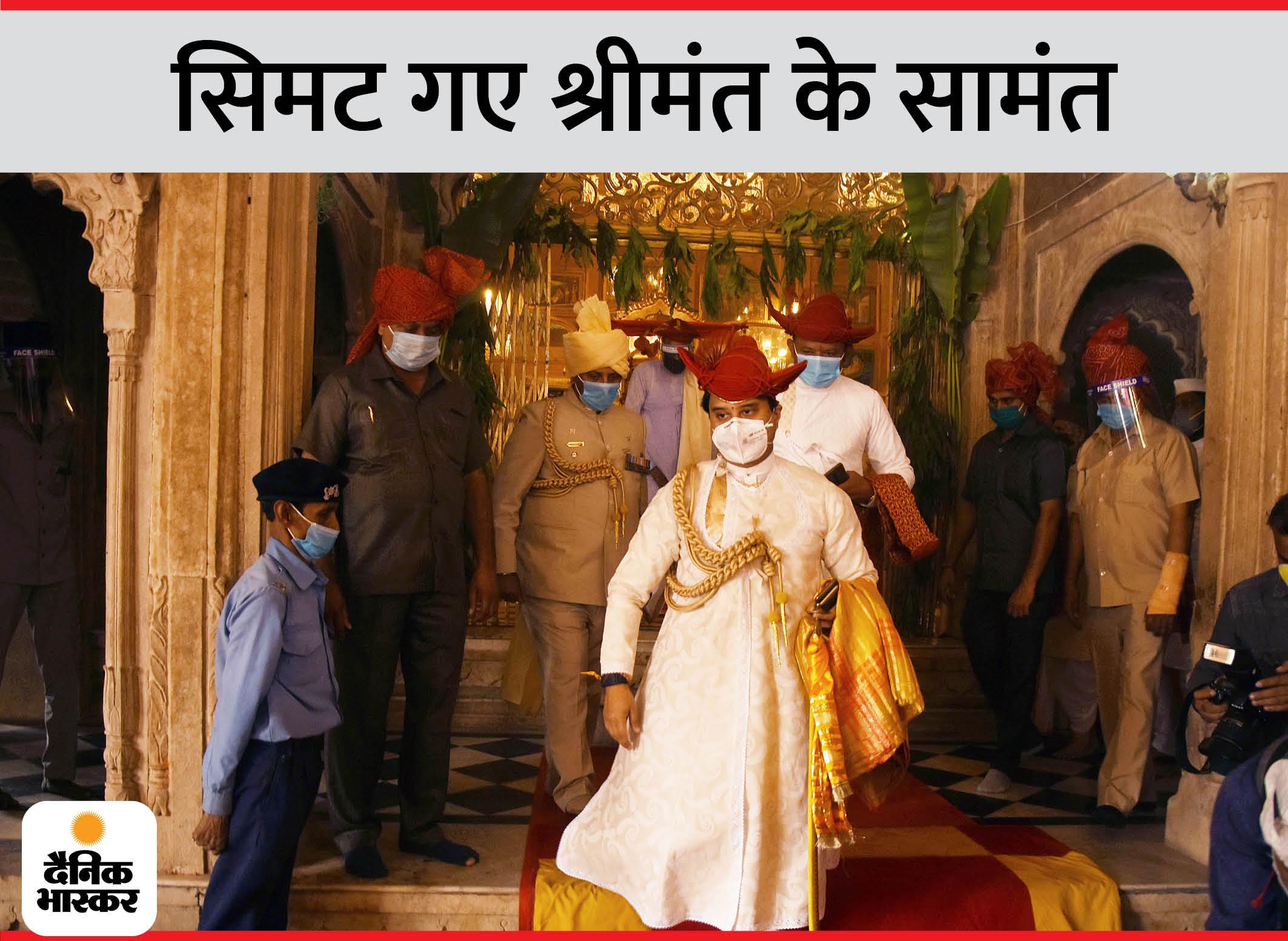 मध्यप्रदेश में सिंधिया के असर वाली 20 सीटों में से भाजपा 14 पर आगे, कांग्रेस को 6 पर बढ़त|मध्य प्रदेश,Madhya Pradesh - Dainik Bhaskar