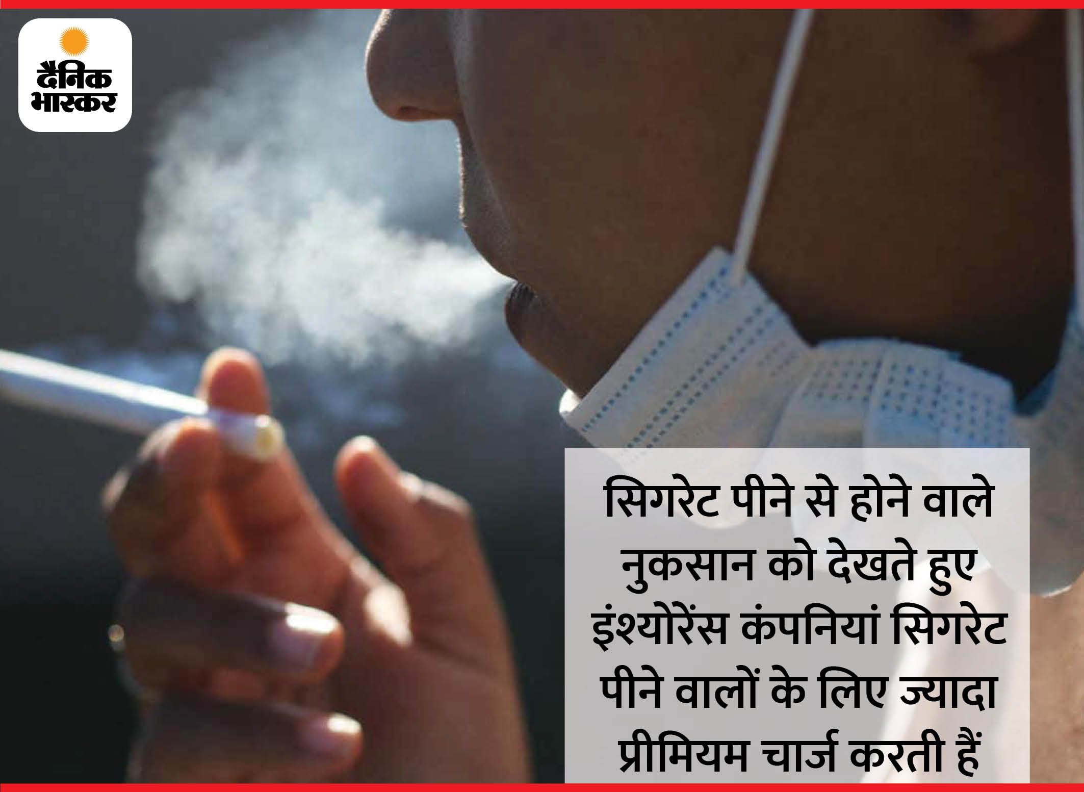 सिगरेट पीने वालों को लाइफ इंश्योरेंस लेने के लिए चुकाना पड़ता है 80% तक ज्यादा प्रीमियम|यूटिलिटी,Utility - Dainik Bhaskar