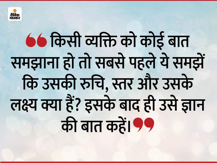 किसी को सलाह देना हो तो उसकी अच्छाई-बुराई ध्यान रखें, बुरी आदतों से उसका नुकसान न हो, ऐसा ज्ञान दें धर्म,Dharm - Dainik Bhaskar