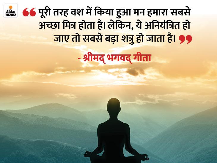 वश में किया हुआ मन सबसे अच्छा मित्र होता है, लेकिन ये अनियंत्रित हो जाए तो सबसे बड़ा शत्रु हो जाता है|धर्म,Dharm - Dainik Bhaskar