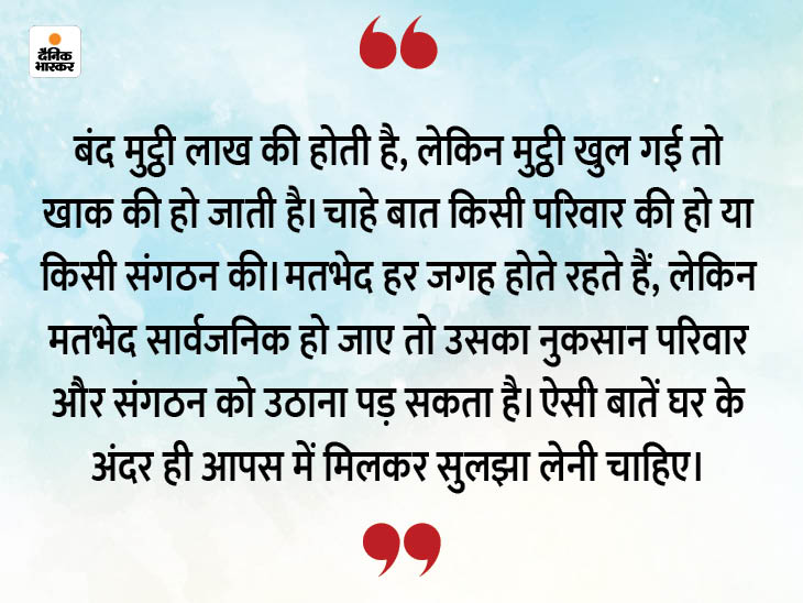 घर के विवाद घर में ही रहेंगे तो समाज में परिवार का मान-सम्मान बना रहेगा धर्म,Dharm - Dainik Bhaskar
