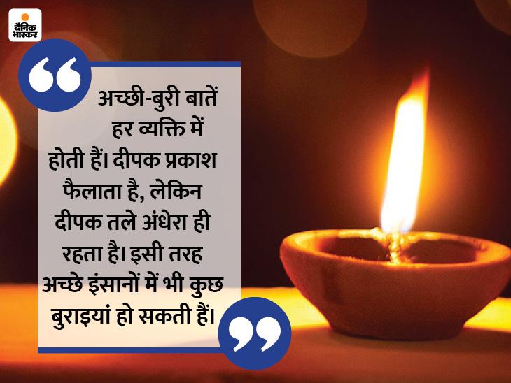सभी के साथ एक समान व्यवहार करें, दीपक गरीब के घर में जले या अमीर के घर में, एक समान प्रकाश देता है धर्म,Dharm - Dainik Bhaskar