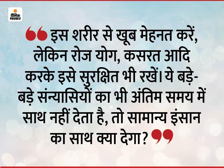 बीमारियां किसी को भी हो सकती हैं, शरीर को सुरक्षित रखने के लिए समय जरूर निकालना चाहिए|धर्म,Dharm - Dainik Bhaskar