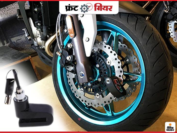 आपको भी सताता है बाइक-स्कूटर चोरी होने का डर, तब एंटी थीप डिस्क ब्रेक लॉक खत्म करेगा टेंशन टेक & ऑटो,Tech & Auto - Dainik Bhaskar
