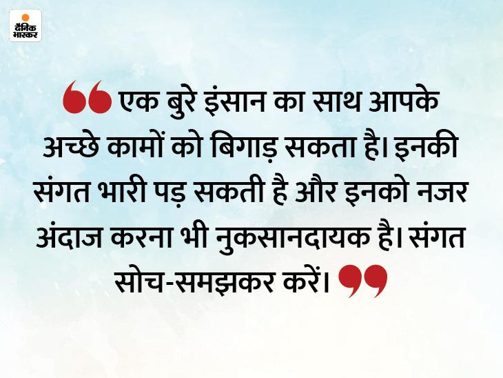 कुछ लोगों का स्वभाव ही होता है बने काम को बिगाड़ देना, ऐसे लोगों को पहचानें और सतर्क रहें|धर्म,Dharm - Dainik Bhaskar