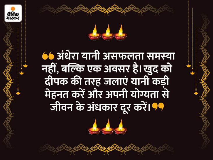 असफलता एक अवसर है, खुद को दीपक की तरह जलाएं और अपनी योग्यता से जीवन का अंधकार दूर करें धर्म,Dharm - Dainik Bhaskar