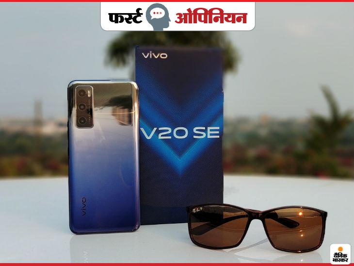 सिर्फ 128GB स्टोरेज में उपलब्ध है वीवो V20 SE स्मार्टफोन, महंगे फोन का फील देता है इसका ग्लॉसी बैक पैनल|टेक & ऑटो,Tech & Auto - Dainik Bhaskar