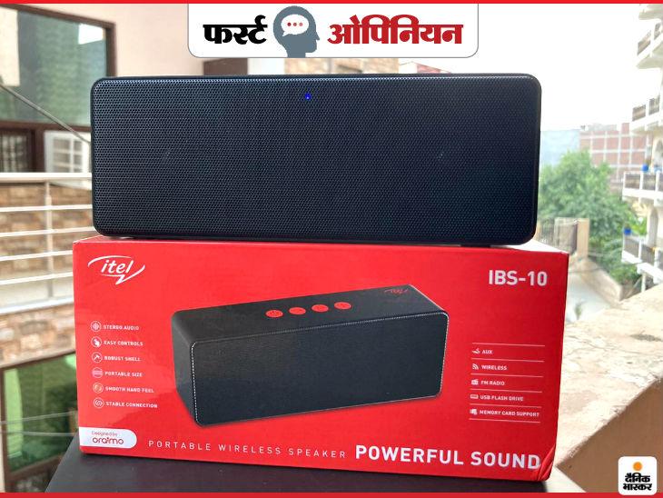 वायरलेस FM सपोर्ट करता है आईटेल का पोर्टेबल स्पीकर, सिंगल चार्ज में 6 घंटे तक सुन सकते हैं गाने|टेक & ऑटो,Tech & Auto - Dainik Bhaskar