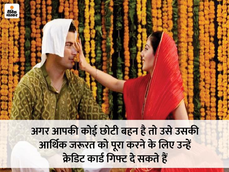 इस भाई-दूज पर बहन को दें वित्तीय सुरक्षा का उपहार, अपनी बहन को दे सकते हैं ये 5 गिफ्ट|यूटिलिटी,Utility - Dainik Bhaskar