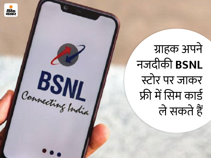 BSNL फ्री में दे रहा सिम कार्ड, 28 नवंबर तक मिलेगा इस ऑफर का फायदा|यूटिलिटी,Utility - Dainik Bhaskar