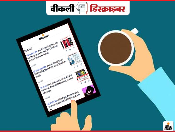 पबजी खेलने वालों के लिए गुड न्यूज, दो भाइयों ने बनाया टिकटॉक जैसा ऐप; पढ़ें वीक के सभी ऐप अपडेट टेक & ऑटो,Tech & Auto - Dainik Bhaskar