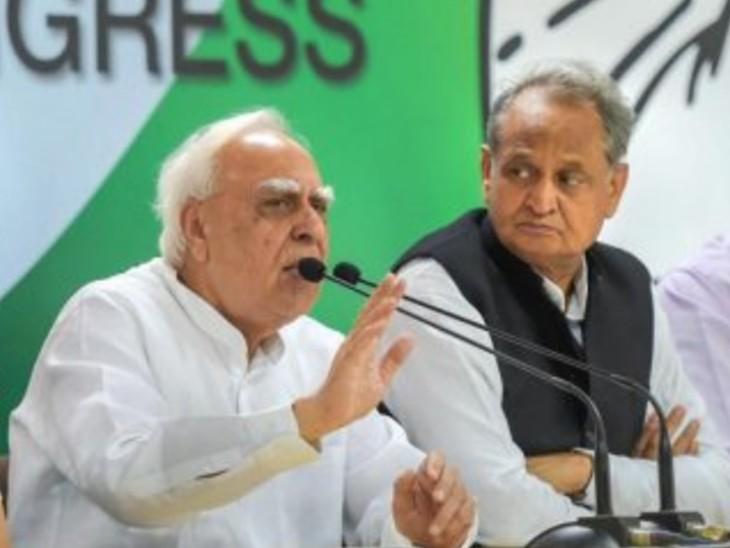 सिब्बल बोले- कांग्रेस ने शायद हार को नियति मान लिया; गहलोत बोले- अंदर का मामला बाहर लाना गलत|देश,National - Dainik Bhaskar