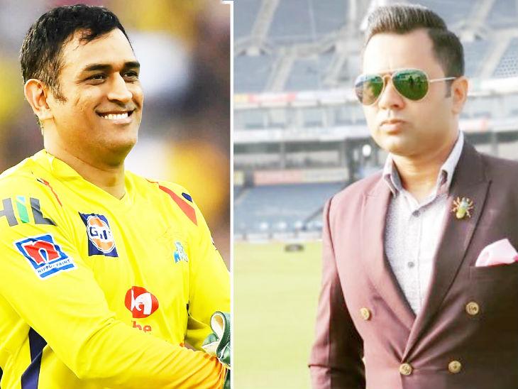 पूर्व क्रिकेटर ने कहा- CSK माही को मेगा ऑक्शन में राइट टु मैच कार्ड से खरीदे, इससे 15 करोड़ रु. बचेंगे|स्पोर्ट्स,Sports - Dainik Bhaskar