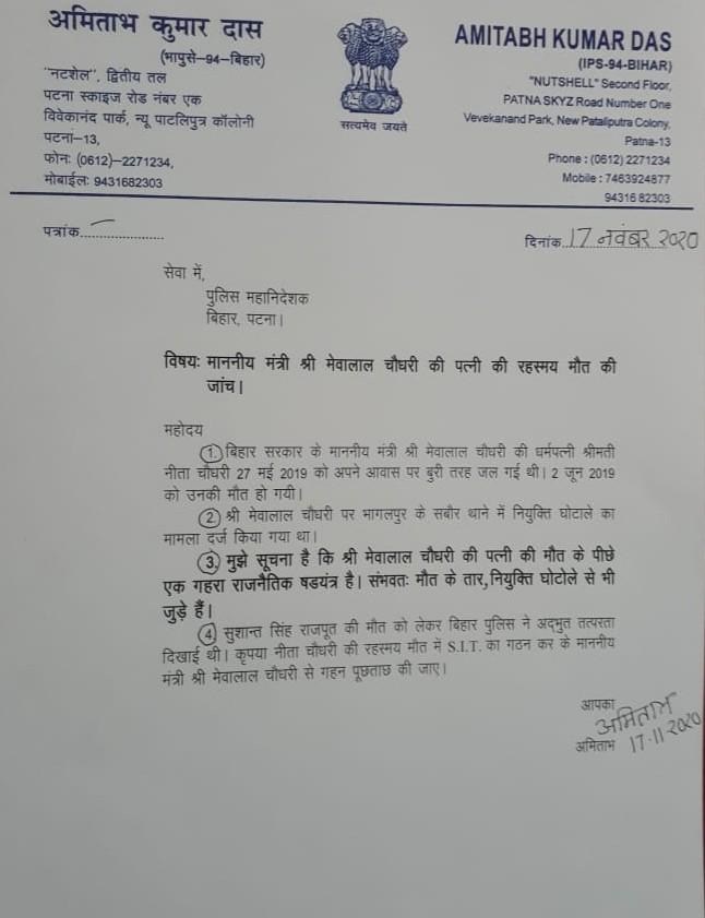 Letter written to DGP SK Singhal on behalf of IPS Amitabh Kumar Das who has taken VRS.