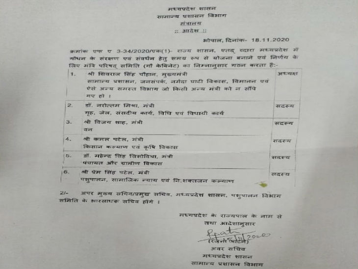 मुख्यमंत्री शिवराजसिंह चौहान दवारा गौ कैबिनेट की घोषणा पर अमल करते हुए राज्य शासन ने इसके गठन का आदेश जारी कर दिया है।