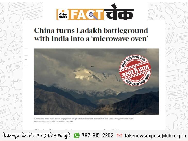 चीन ने फिर किया भारतीय सेना पर हथियारों से हमला, सेना ने इस दावे को फेक बताया|फेक न्यूज़ एक्सपोज़,Fake News Expose - Dainik Bhaskar