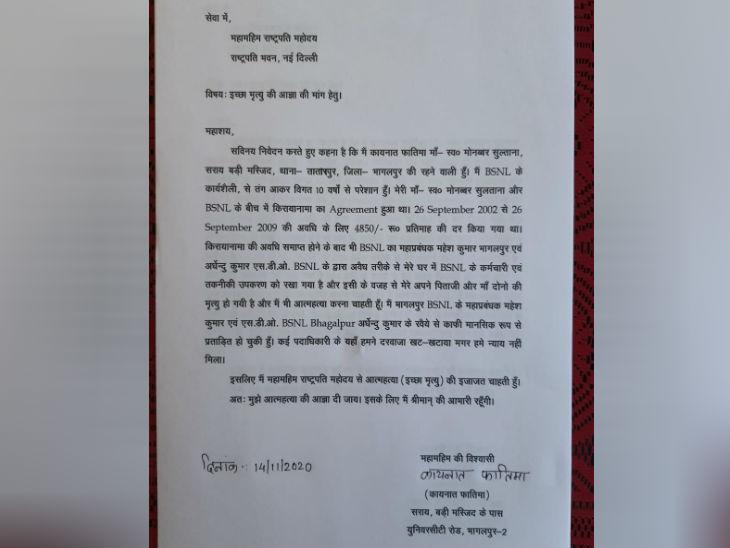 कायनात फातिमा की ओर से राष्ट्रपति को लिखी गई चिट्ठी।