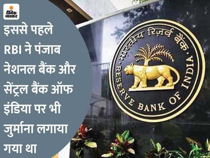 RBI ने निसान रेनो फाइनेंशियल सर्विसेज इंडिया पर लगाया 5 लाख रुपए का जुर्माना लगाया|बिजनेस,Business - Dainik Bhaskar