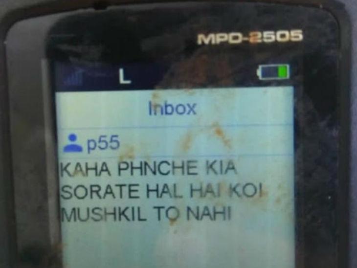 पाकिस्तान में बने MPD-2505 मोबाइल फोन का स्क्रीनशॉट जिसमें पाकिस्तानी हैंडलर आतंकी से उसकी लोकेशन पूछ रहा है।