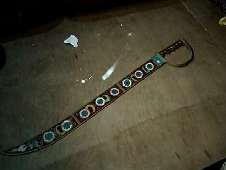 सोफे के नीचे एक तलवार भी मिली थी।