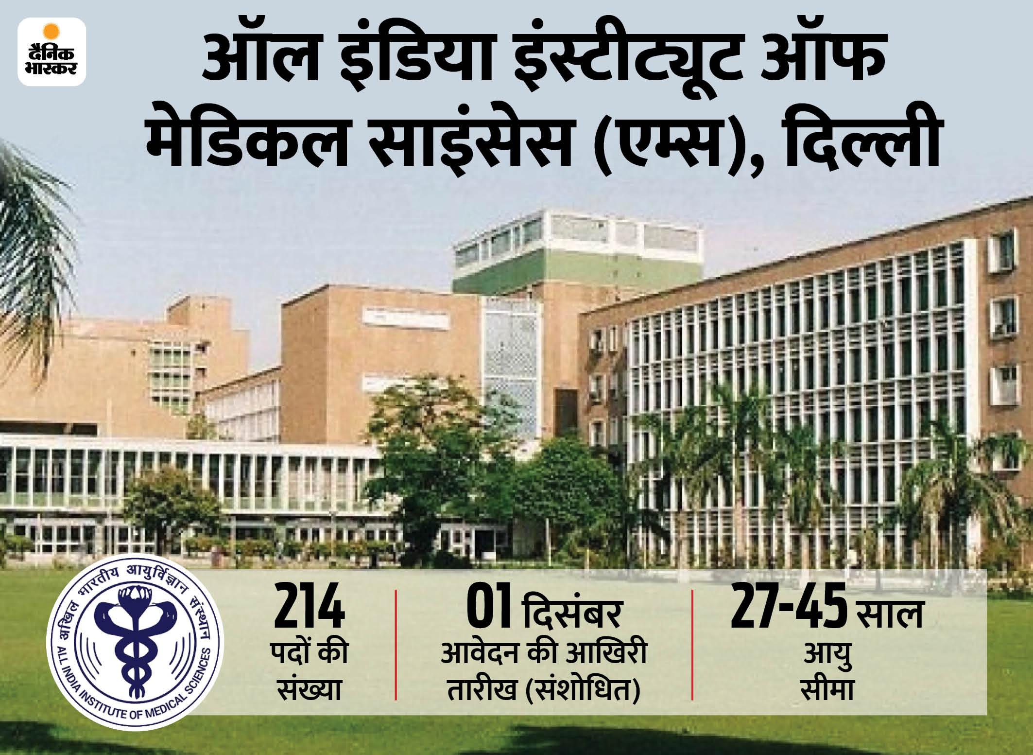 एम्स दिल्ली ने 214 पदों पर भर्ती के लिए बढ़ाई आवेदन की आखिरी तारीख, अब 1 दिसंबर तक ऑनलाइन अप्लाय कर सकते हैं कैंडिडेट्स