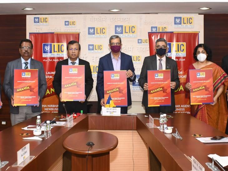 LIC ने लांच किया आत्म निर्भर एजेंट्स न्यू बिजनेस डिजिटल अप्लीकेशन|बिजनेस,Business - Dainik Bhaskar