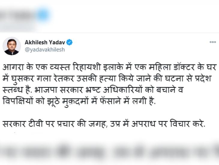 अखिलेश यादव का ट्वीट।