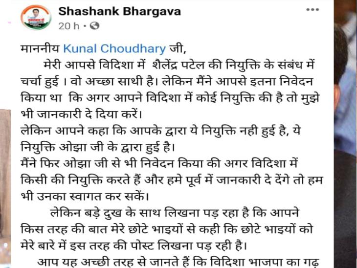 कांग्रेस विधायक शशांक भार्गव की पोस्ट, जो अब उनकी टाइम लाइन पर नहीं दिख रही है।