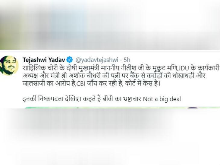 मंत्री अशोक चौधरी के खिलाफ राजद नेता तेजस्वी यादव का ट्वीट।