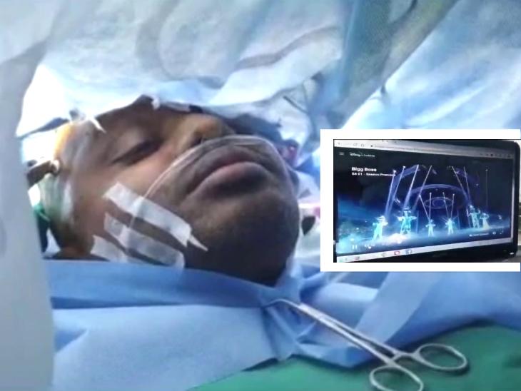 ओपन ब्रेन सर्जरी के दौरान 33 साल का मरीज अपना पसंदीदा शो और मूवी देखता रहा, सफल रहा ऑपरेशन लाइफ & साइंस,Happy Life - Dainik Bhaskar