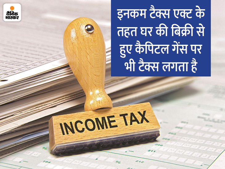 दो घर बेचकर फिर से एक नया घर खरीदने पर भी मिलेगा इनकम टैक्स छूट का फायदा यूटिलिटी,Utility - Dainik Bhaskar