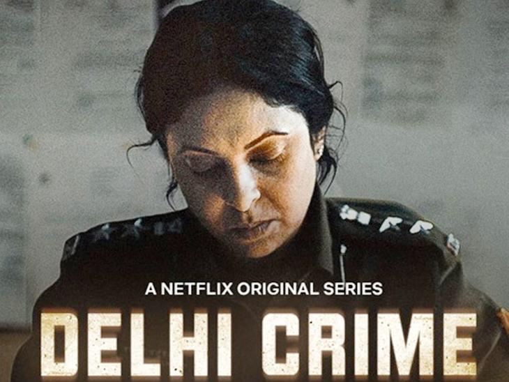 निर्भया केस पर बनी 'दिल्ली क्राइम' ने बेस्ट ड्रामा सीरीज का अवॉर्ड जीता|टीवी,TV - Dainik Bhaskar