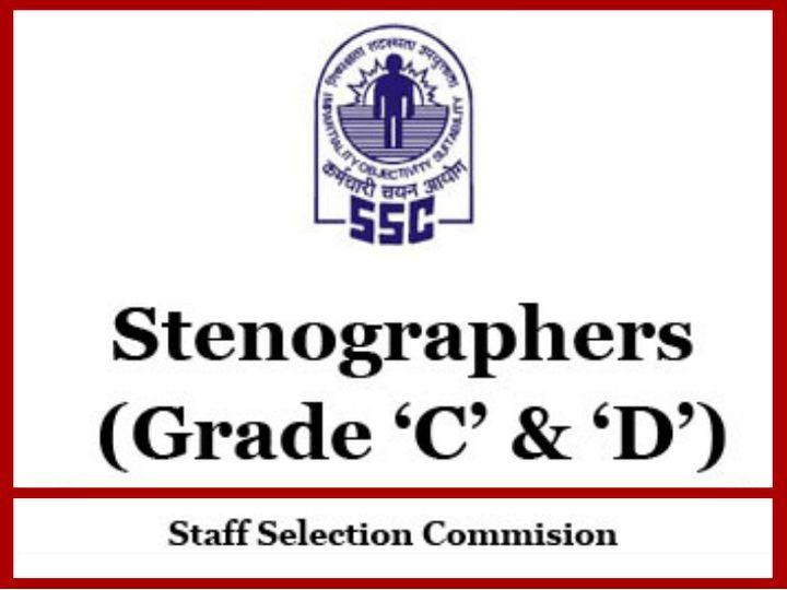 ग्रेड सी और डी परीक्षा के शेड्यूल में आयोग ने किया बदलाव, अब 22 से 24 दिसंबर को होगी परीक्षा|करिअर,Career - Dainik Bhaskar