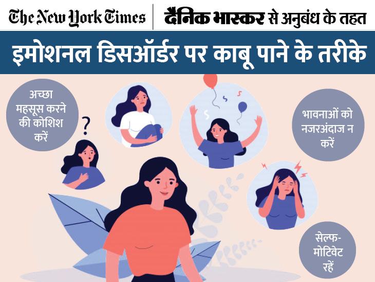 कोरोना के दौर में टीनएजर्स में इमोशनल डिसऑर्डर की समस्या, जानें इससे बचने के उपाय ज़रुरत की खबर,Zaroorat ki Khabar - Dainik Bhaskar