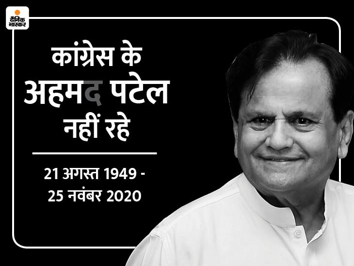 1 अक्टूबर को कोरोना संक्रमित हुए थे, मोदी बोले- अपनी पार्टी को मजबूत करने के लिए याद किए जाएंगे|देश,National - Dainik Bhaskar