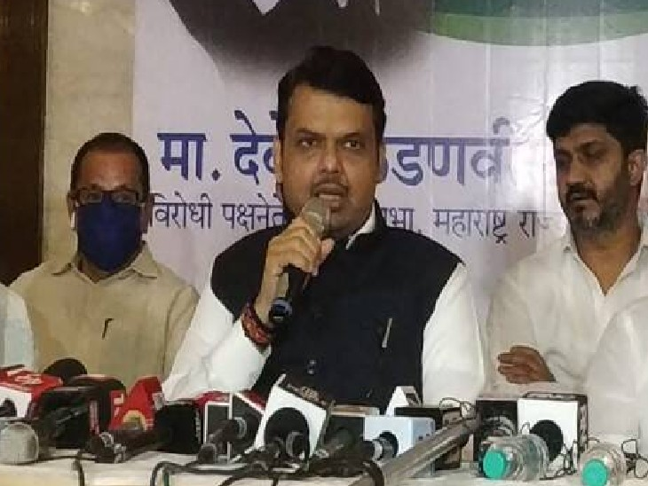 पूर्व सीएम देवेंद्र फडणवीस ने कहा-देश में कर्मयोगी और महाराष्ट्र में पलटू सरकार है, कोरोना रोकने में विफल रहे हैं ये|महाराष्ट्र,Maharashtra - Dainik Bhaskar